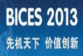 BICES 2013  第十二届中国(北京)国际工程机械、建材机械及矿山机械展览与技术交流会