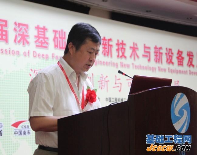 中国工程机械工业协会桩工机械分会理事长刘元洪会上致词