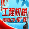 中国二手工程机械市场