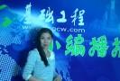 小编播报:上海金泰林坚现场访谈视频 (1101播放)