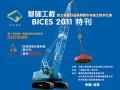 2011北京bices展会专刊