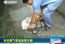 大雨引发地基沉降 老旧煤气管道故障不断 (101播放)