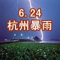 杭州遭遇强降雨袭击 城市基础工程的考验