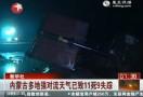 内蒙古多地强对流天气已致11死9失踪 (323播放)