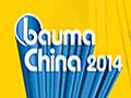 bauma China(上海宝马展) 2014