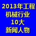 2013年工程机械行业10大新闻人物