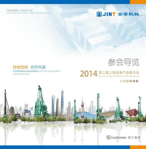 2014第三届上海金泰产品展示会-新品导览(工具类)
