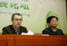 第四届深基础工程发展论坛佳宾 (7)
