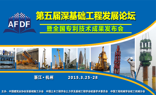 第五届深基础工程发展论坛会议报告安排