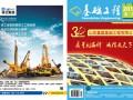 《基础工程》杂志第二十九期(2015年3月刊) (132)