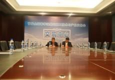 首届全国春季深基础施工技术与产品交易会 (11)