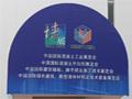 """混凝土行业的非常""""4+1""""——2015中国国际混凝土工业展览会隆重开幕 (39)"""