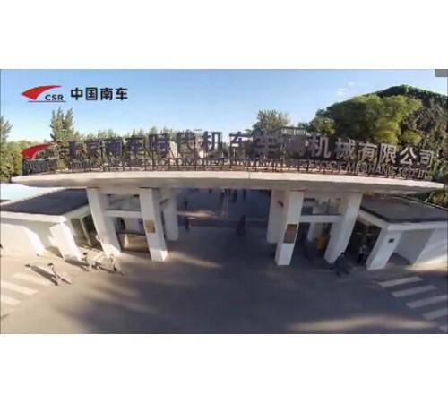 中国中车工程机械产业基地北京时代宣传视频