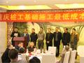 重庆基础工程分会组织召开桩基础施工最低成本及维护合理利润分析研讨会 (137播放)