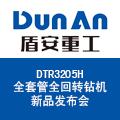 盾安重工DTR3205H全套管全回转钻机新品发布会