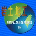 2016海峡两岸岩土工程交流会专题