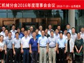 桩工机械分会2016年度第一次理事会会议圆满召开 (25)