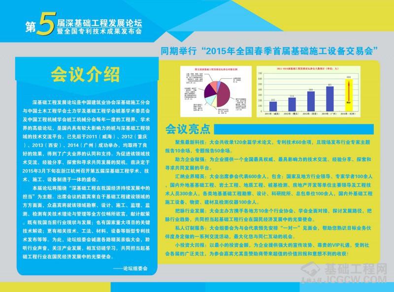 第五届深ballbet贝博足彩工程发展论坛会议宣传册_页面_02
