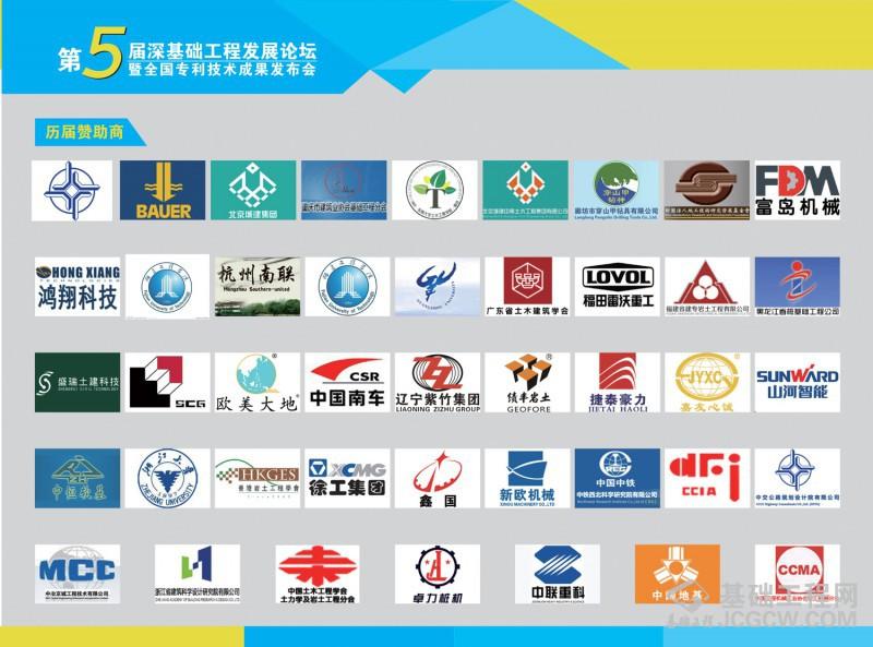 第五届深基础工程发展论坛会议宣传册_页面_08