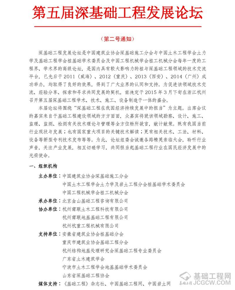 第五届深基础工程发展论坛(第二号通知)_页面_1