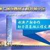 第七届深基础工程发展论坛(第二号通知)