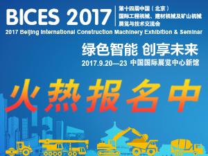 有利因素引导行业发展 BICES 2017启动倒计时