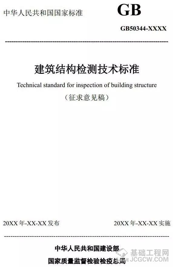 国家标准《建筑结构检测技术标准》开始征求意见