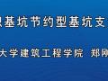 深基础协会三十周年学术交流会郑刚院长 (0播放)