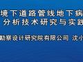 深基础协会三十周年学术交流会沈小克大师 (0播放)