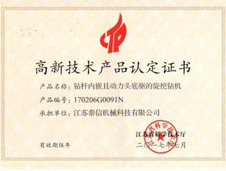 泰信KR40/50旋挖钻机通过国家高新技术产品认定