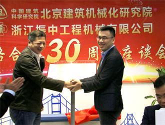产研联袂  铸就高端--北京建筑机械化研究院与浙江振中战略合作30周年座谈会召开