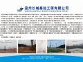 夯实基础 追求卓越——温州长城基础工程有限公司 (300播放)