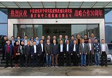 中国建筑科学研究院建筑机械化研究院与浙江振中工程机械有限公司战略合作30周年