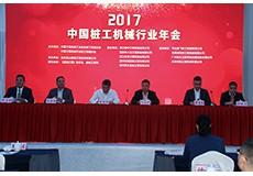 2017中国桩工机械行业年会 (17)