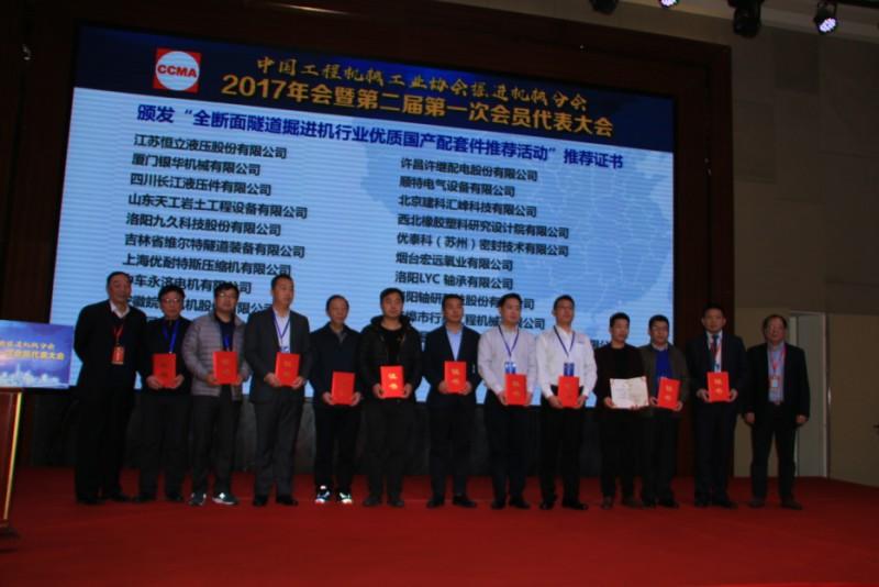 掘进机械分会2017年会暨第二届第一次会员代表大会在郑州隆重召开