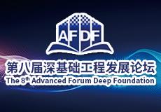 第八届深基础工程发展论坛在赣召开!