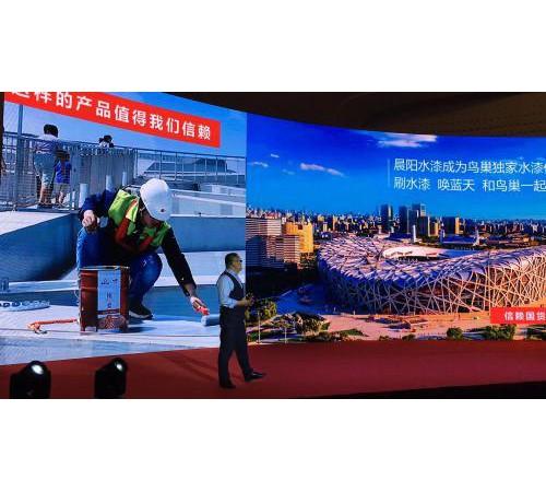 """中国水漆20周年""""蓝途""""庆典欲发""""五新""""最强音"""