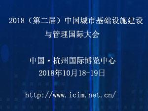 2018第二届中国城市基础设施建设与管理国际大会(二号通知)
