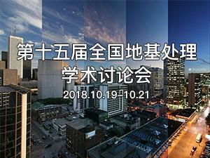 第十五届全国地基处理学术讨论会(二号通知)