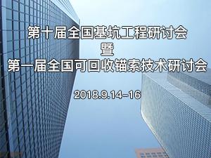 第十届全国基坑工程研讨会