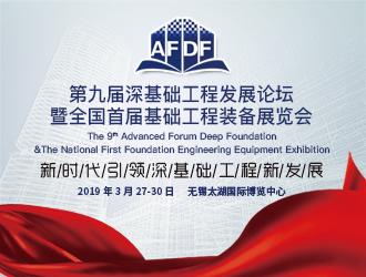 第九届深基础工程发展论坛暨全国首届基础工程装备展览会开始报名了!!