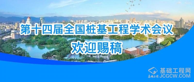 征文|第十四届全国桩基工程学术会议