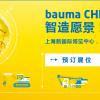bauma CHINA 2020 第十届上海国际工程机械、建材机械、矿山机械、工程车辆及设备博览会