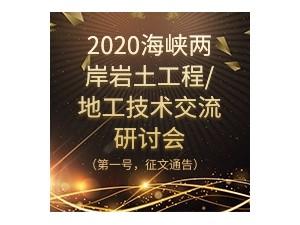 2020海峡两岸岩土工程/地工技术交流研讨会(第一号,征文通告)