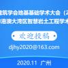 中国建筑学会地基基础学术大会(2020)暨粤港澳大湾区智慧岩土工程学术大会(1号通知 )