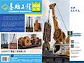 《基础工程》杂志第五十九期(2020年3月刊)