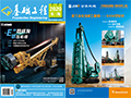 《基础工程》杂志第六十期(2020年5月刊)