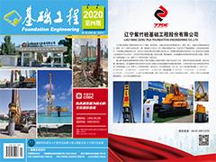 《基础工程》杂志第六十一期(2020年7月刊)