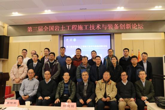 第三届全国岩土工程施工技术与装备创新论坛北京分会场顺利召开新闻稿1123959