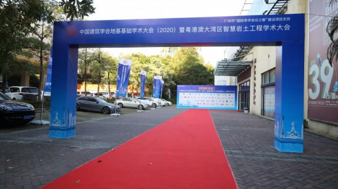 中国建筑学会地基基础学术大会(2020)精彩图集